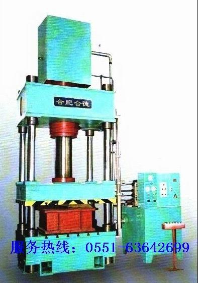 YH32-630四柱万能液压机 -YH32系列四柱万能液压机